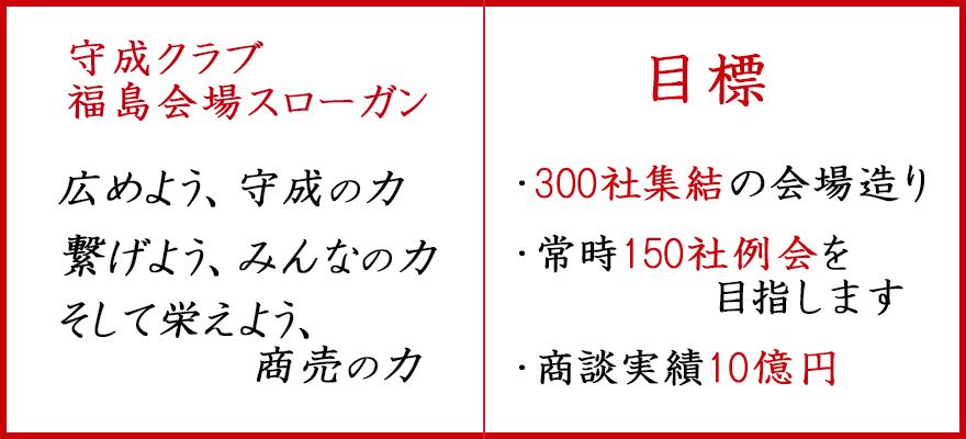 守成クラブ福島会場スローガン・目標