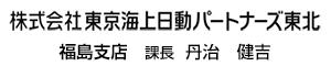 株式会社東京海上日動パートナーズ東北
